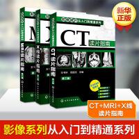 影像读片从入门到精通系列(第二版) --CT读片指南+MRI读片指南+X线读片指南(共3册)化学工业出版社(第2版)