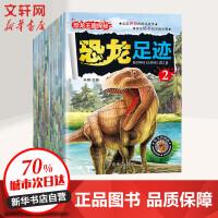 恐龙王国探秘 精美彩图版(20册) 长江出版社