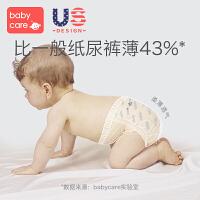 babycare皇室系列超薄透气弱酸亲肤纸尿裤尿不湿试用装1片*4包