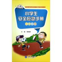 小学生安全应急手册 小学低段 重庆大学出版社