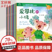 宝宝情绪行为管理小画书(全40册)?0-6岁幼儿启蒙认知睡前读物
