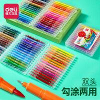 得力双头水彩笔套装48色36色软头彩色笔彩笔画笔美术绘画画画笔手绘水彩笔学生用
