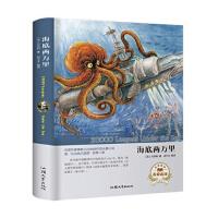 【XR】海底两万里 凡尔纳,刘干才 9787565833861 汕头大学出
