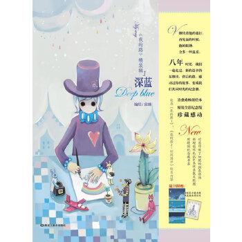 我的路MYWAY精装辑1·深蓝