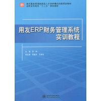用友ERP财务管理系统实训教程(现代服务领域技能型人才培养模式创新规划教材)
