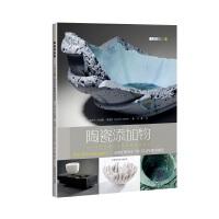 陶瓷添加物--个性化陶艺坯料的制备及创作(灵感工匠系列)
