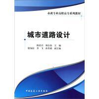 城市道路设计 中国建筑工业出版社