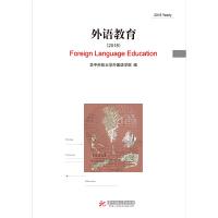 外语教育(2018)