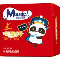 三字经/魔法水显卡 机械工业出版社