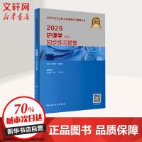 护理学(师)同步练习题集 2020 人民卫生出版社