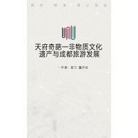 天府奇葩―非物质文化遗产与成都旅游发展