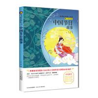 中国节日故事 (青少彩绘版 新课标名著小书坊)