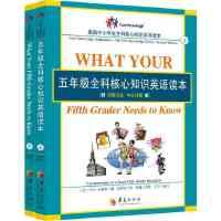 五年级全科核心知识英语读本:全2册〔What Your Fifth Grader Needs to Know, Rev