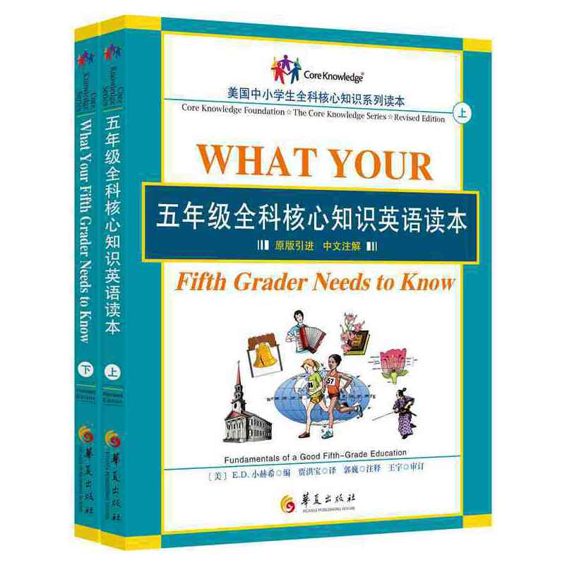 五年级全科核心知识英语读本:全2册〔What Your Fifth Grader Needs to Know, Revised Edition:原版引进,中文注解〕 本社网站提供配套选读音频下载服务