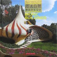 师法自然:建筑仿生设计 BIONIC BUILDINGS 精品设计图书