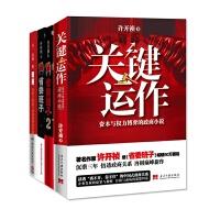 官场经典《省委班子》套装系列(全三册)