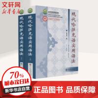 现代哈萨克语实用语法(语法形式篇・修订本)(2册) 中央民族大学出版社