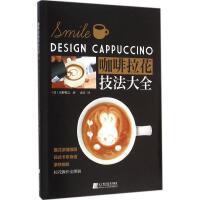 咖啡拉花技法大全 (日)长野雅之 著;庞雪 译