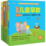 金版儿童早教套装系列(共4册)