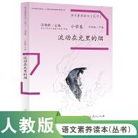 流动在光里的烟 语文素养读本(丛书)小学卷12 温儒敏主编