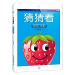 猜猜看:蔬菜水果(0-5岁宝宝认知绘本,国内首创ipad造型亲子共读书!)