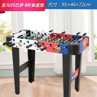 TZY桌上足球机儿童双人大号桌式游戏台式桌面足球8杆玩具 皇马vs巴萨 8杆家庭型