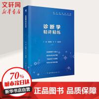 诊断学精讲精练 世界图书出版公司