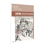 名家课堂・何志勇写意山水画法 当代名家国画技法教程 初学者适用