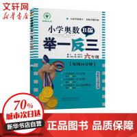 小学奥数举一反三(B版,修订版)6年级 陕西人民教育出版社