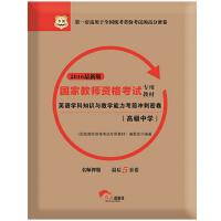 2016*版国家教师资格考试专用教材:英语学科知识与教学能力考前冲刺密卷(高级中学)