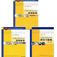 全国工程硕士研究生英语系列教材 工程硕士研究生英语基础教程 学生用书 测试习题集(第三版)(附光盘) 基础教程(教师用书