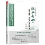 绿水青山的国家战略.生态技术及经济学 江苏科学技术出版社