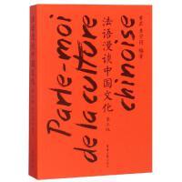 法语漫谈中国文化(第3版) 东华大学出版社