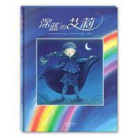 深蓝的艾莉/精装绘本书籍 3-5-6-8岁婴幼儿童启蒙亲子共读书籍