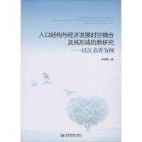 人口结构与经济发展时空耦合及其形成机制研究――以江苏省为例 经济管理出版社