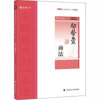 鄢梦萱讲商法 2020 中国政法大学出版社