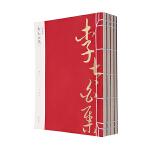 线装典藏:李太白集(全四册)