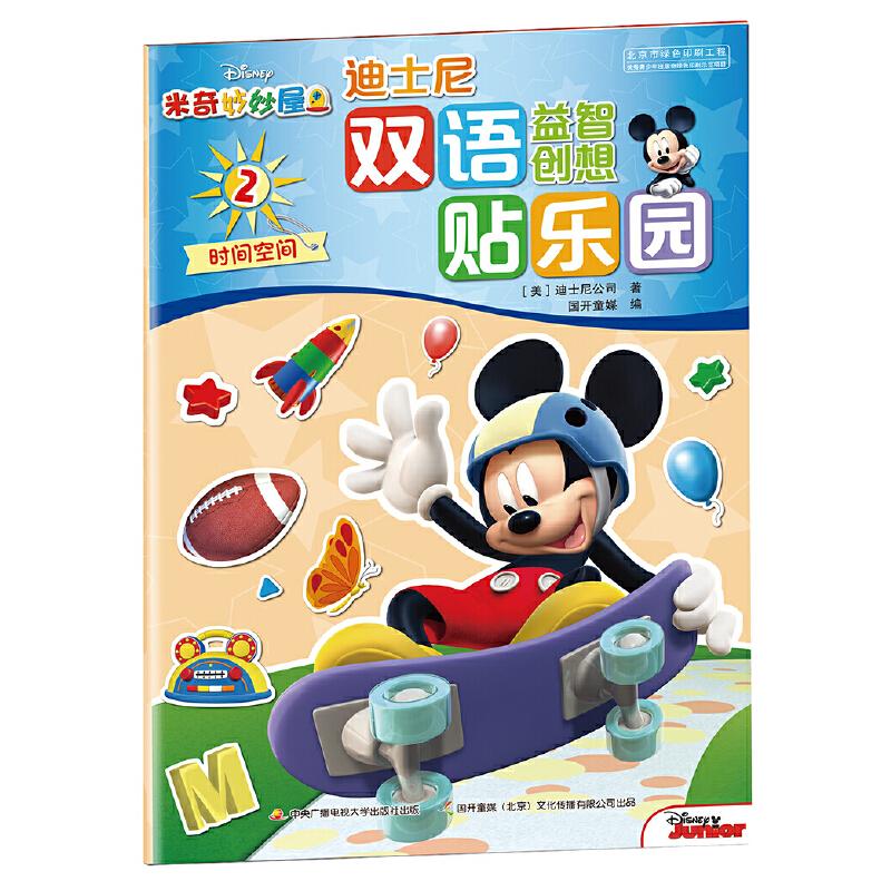 迪士尼双语益智创想贴乐园:米奇妙妙屋2 益智贴乐园,培养专注力。创想贴乐园,激发想象力。玩贴纸、学英语,尽在迪士尼双语益智创想贴乐园!