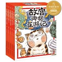 故宫御猫夜游记(套装5册)