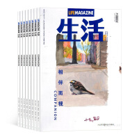 生活月刊杂志订阅 文学文摘期刊杂志图书2019年1月起订阅 杂志铺