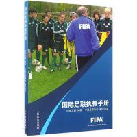 国际足联执教手册 国际足联 编著;中国足球协会 翻译审定