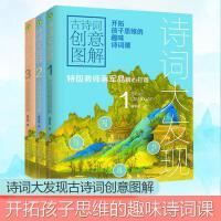 古诗词创意图解(共3册)/诗词大发现 长江文艺出版社