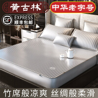 黄古林冰丝凉席三件套1.8m床笠款可水洗单双人夏季折叠1.5席子1.2