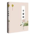千家诗(国学经典丛书・名家注评本)