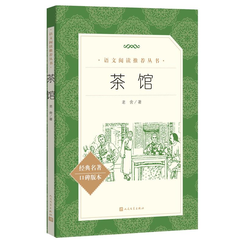 """茶馆(""""教育部统编《语文》推荐阅读丛书"""")"""