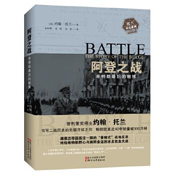 阿登之战:希特勒最后的赌博 普利策奖得主约翰?托兰书写二战历史的先驱开拓之作