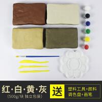 儿童手工软陶泥diy学生彩色雕塑免烧陶艺粘土手工制作教学用陶土