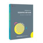 项目教学的方案与实施(新理念教学丛书) 9787533472887