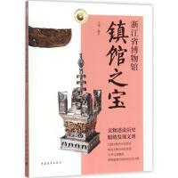 浙江省博物馆镇馆之宝 中国青年出版社