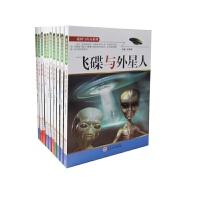 谜团与传奇系列(全十册)飞碟外星人、科学发现之谜、人类劫难、人类神秘现象探秘、人类未解之谜、人体探秘、世界奇俗、世界未